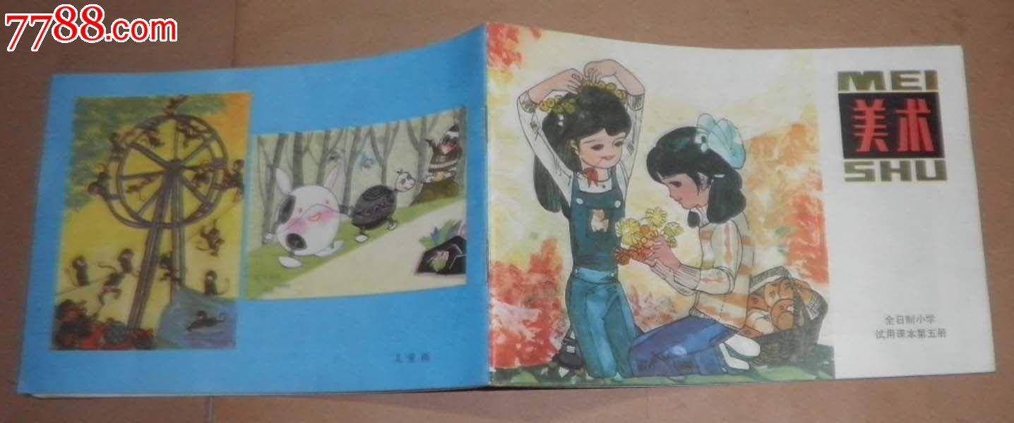 全日制小学试用课本美术(第五册)