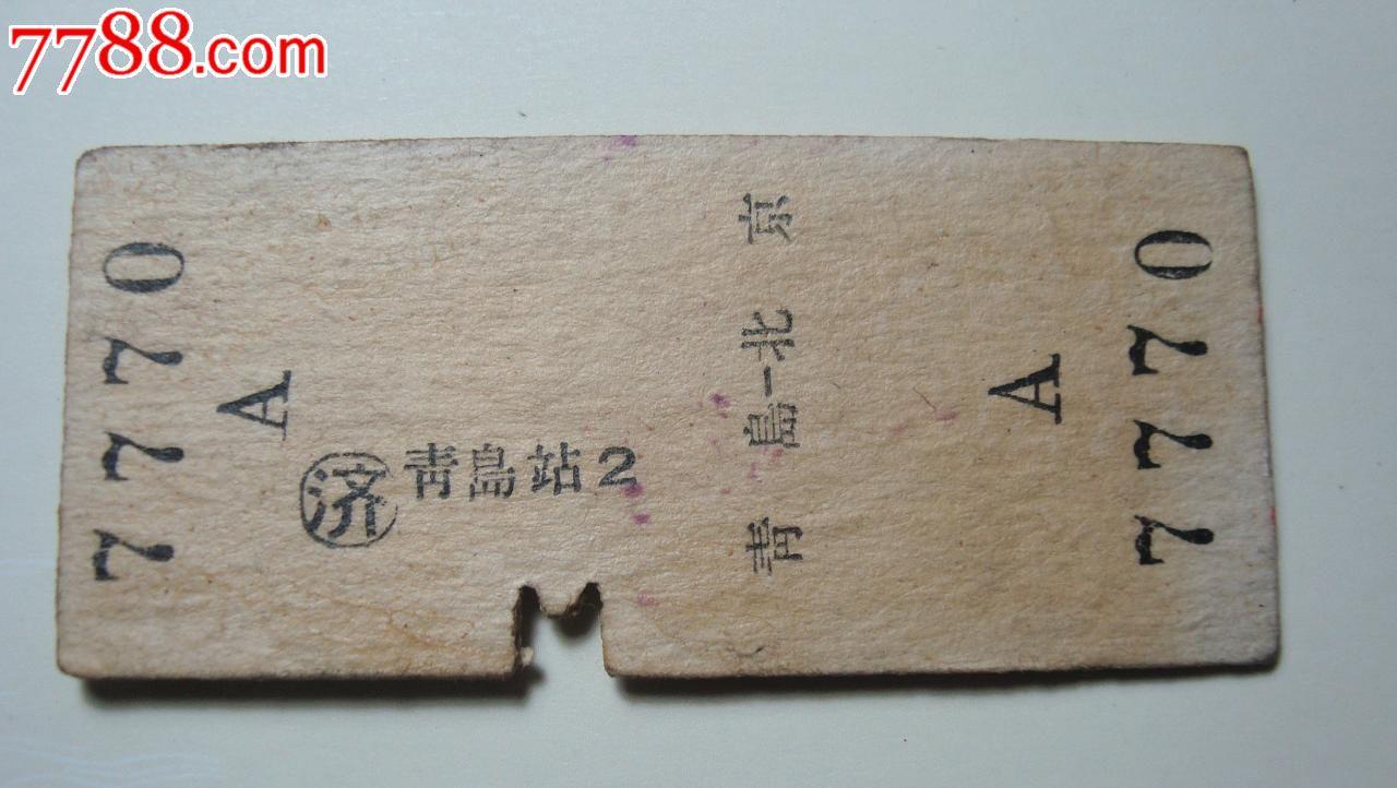 北京至青岛火车票----39次