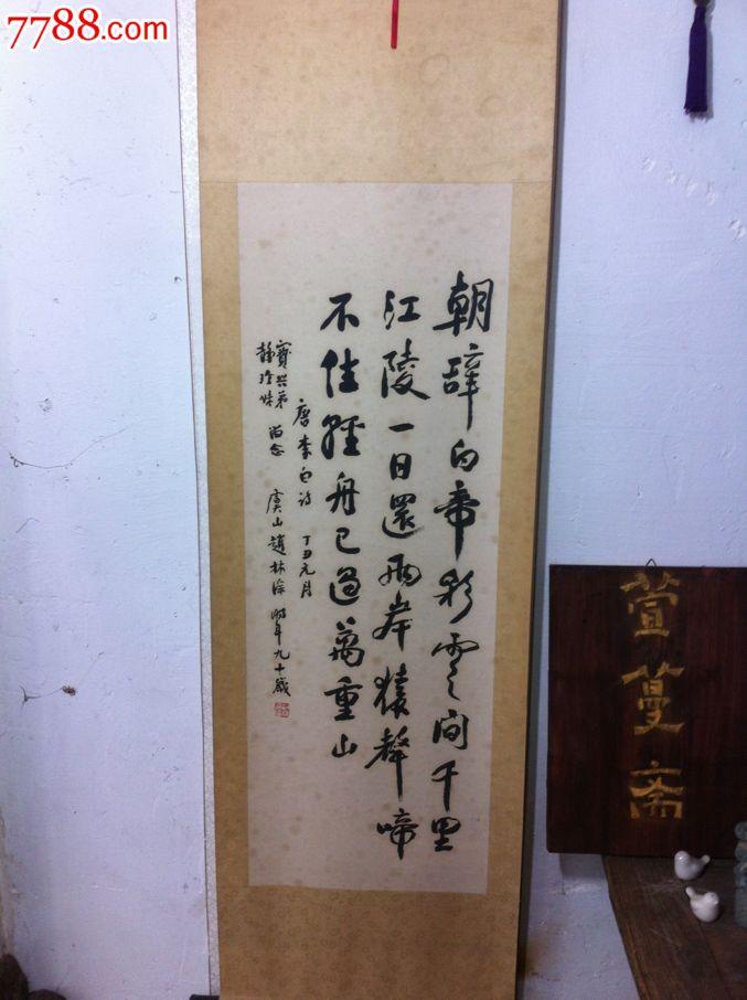 赵古泥独生女,著名书法家,篆刻家赵林书法,保老保真!图片