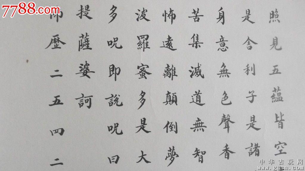 书法佛经,几百个字,还有扇面,卷轴装裱好的图片