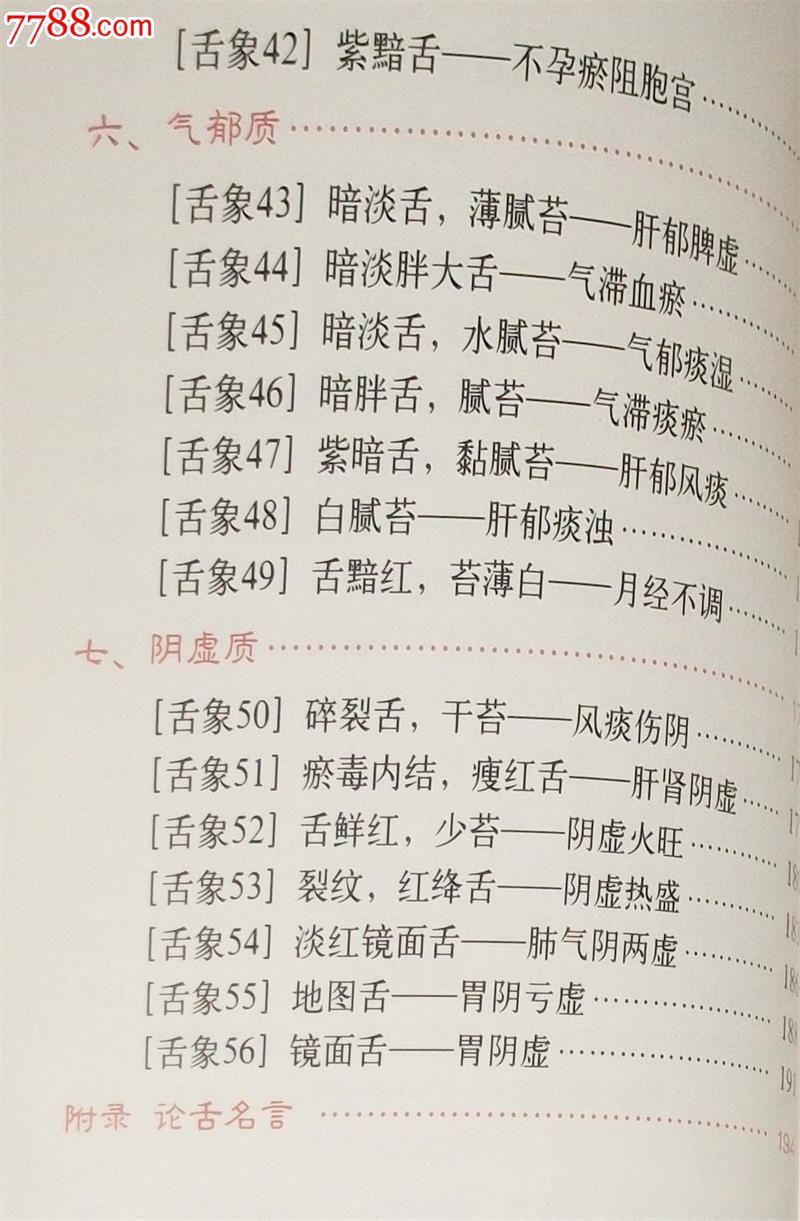 中医舌诊完全图解超值彩图版吴中朝