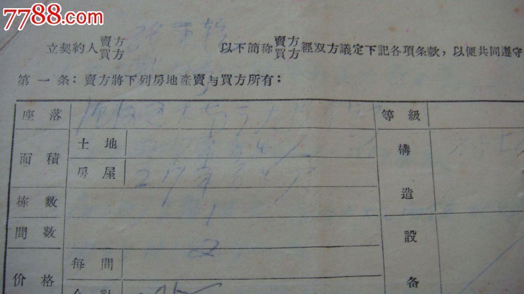沈阳市1957年房屋买卖合同,有公证处公证-合同/契约