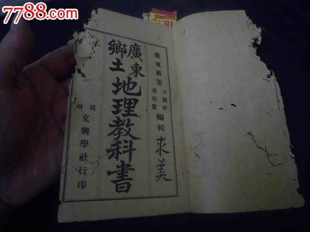广东乡土高中教科书(第一册)-价格:300元-se20九中地理郑州校名分十