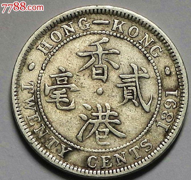 18*1年希有年份美品香港2毫银币.保真品