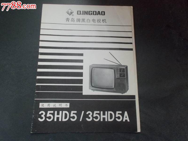 青岛牌黑白电视机说明书