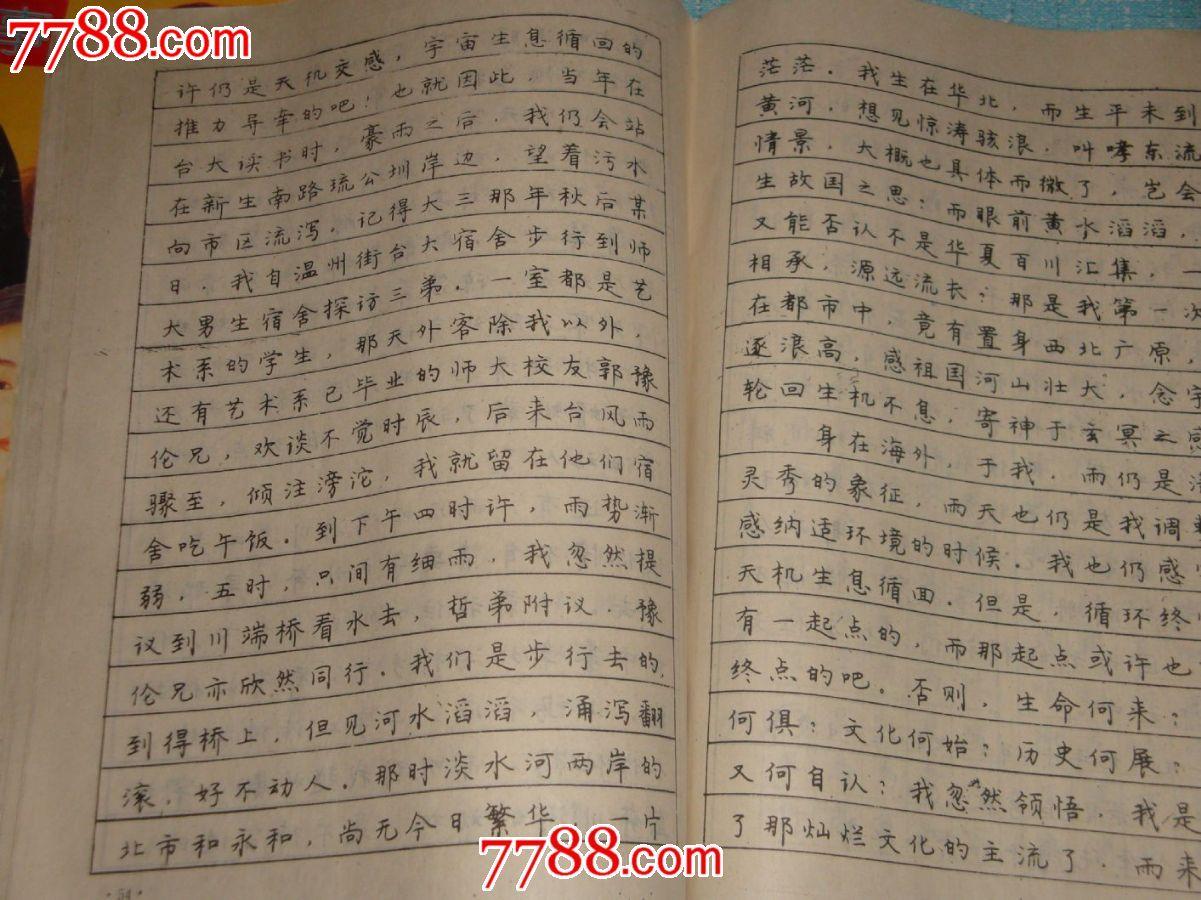 钢笔楷行书标准教材【雨竹轩】_第5张_7788收藏__中国收藏热线图片
