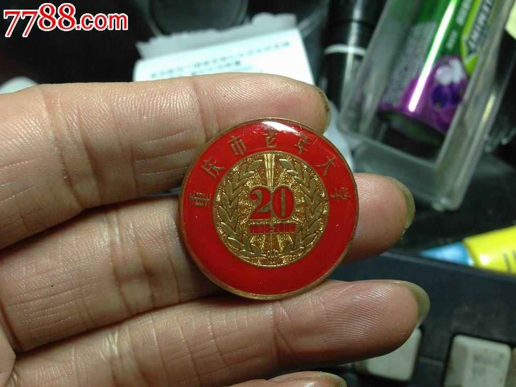 重庆老年大学