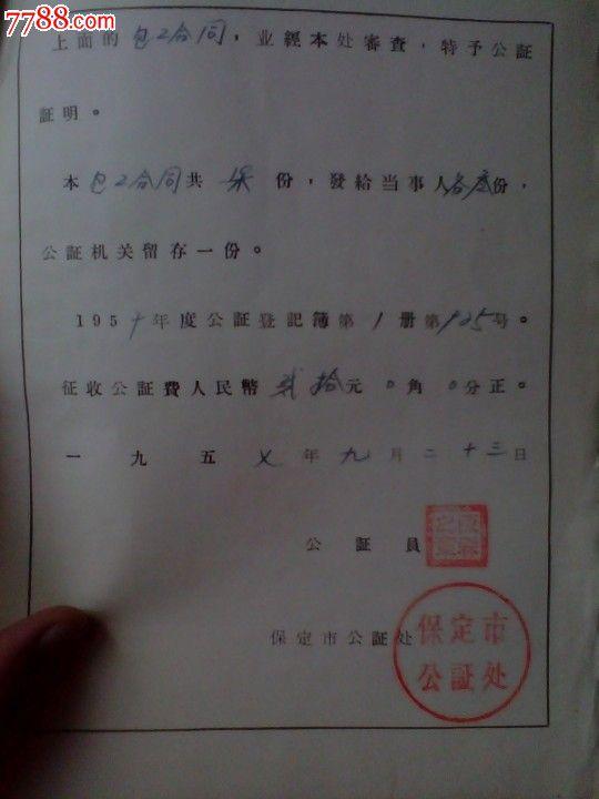 57年建筑安装合同贴印花税缴款书,公证书等家装齐全广州市附件设计公司图片