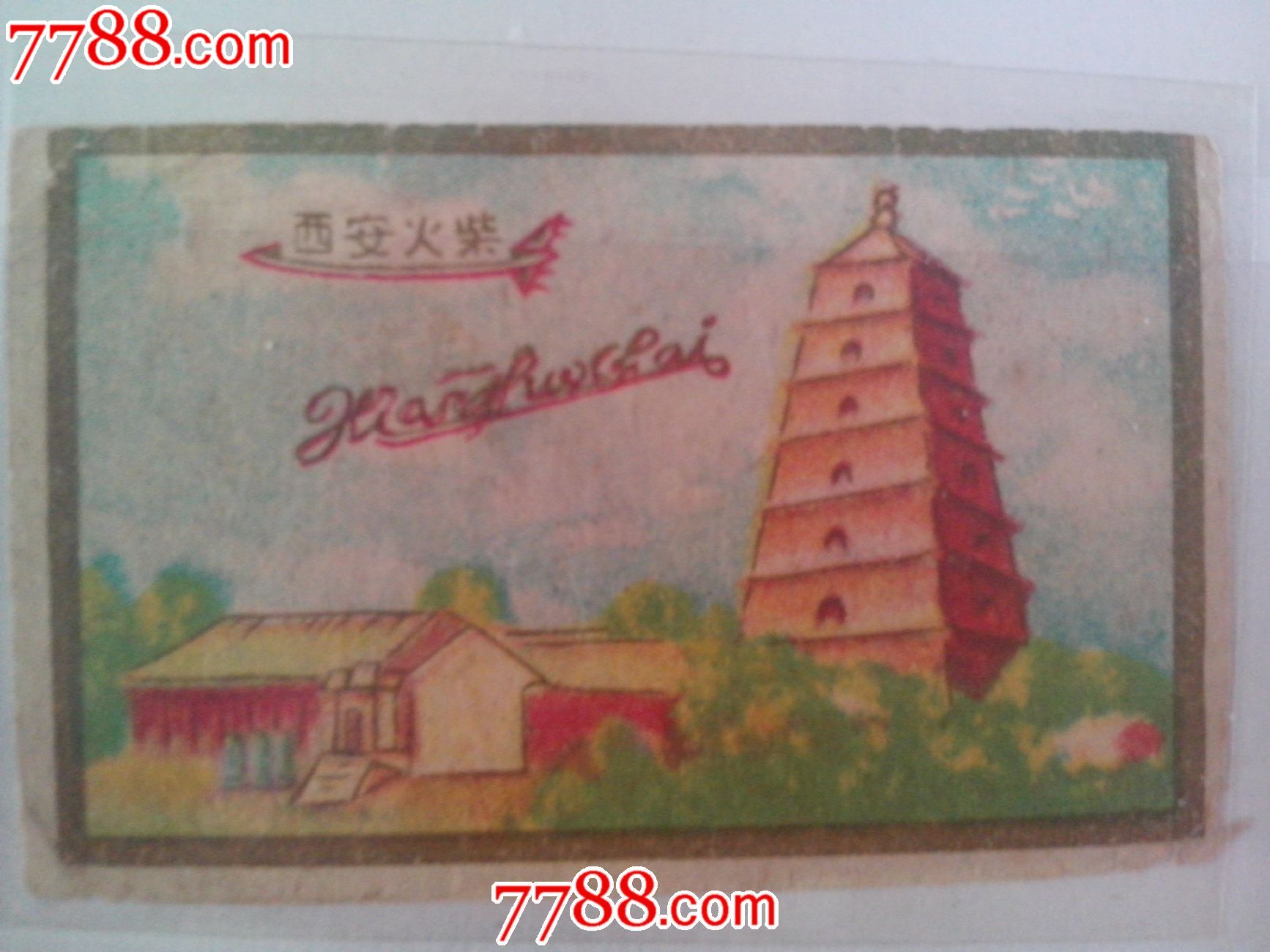 建国初期火花西安火柴厂1958年大雁塔.品相如图