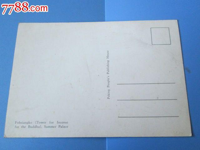 颐和园【早期明信片】--明信片/英文版