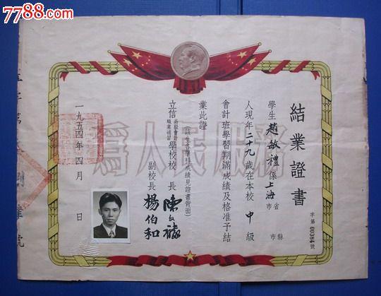 上海立信高级会计学校毕业证书_第1张_7788收藏__中国收藏热线