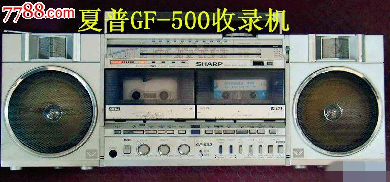 夏普gf-500z四波段四喇叭双卡收录机