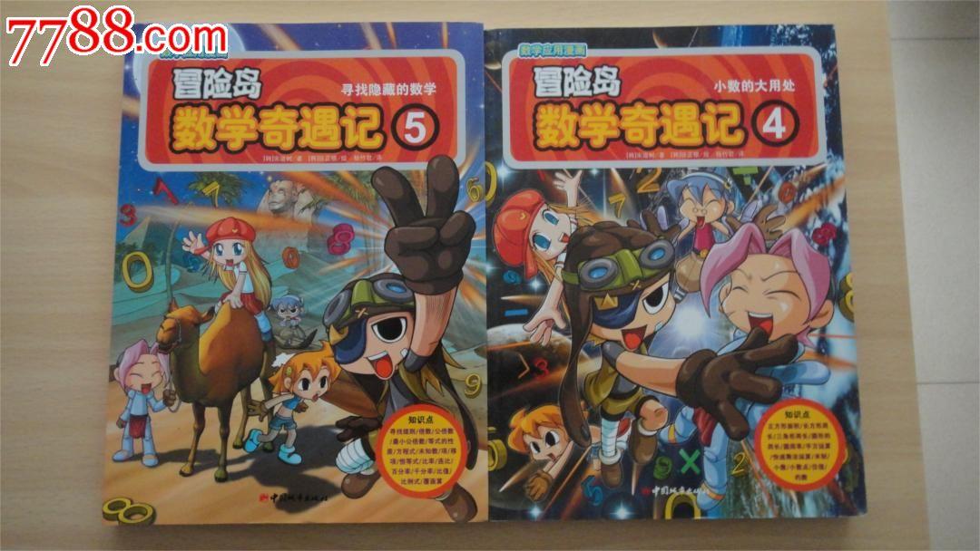 数学应用漫画《冒险岛数学奇遇记》(全1-5册)