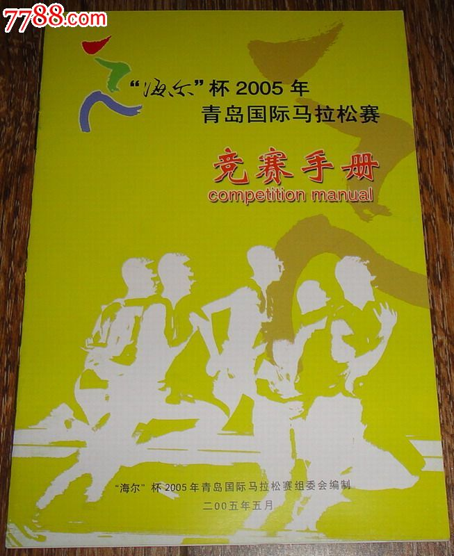 中.日.韩青岛马拉松赛【竞赛手册】