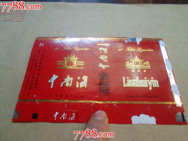 00      ·外烟  8.5品 ¥3.00        ·中南海--17  8品 ¥1.