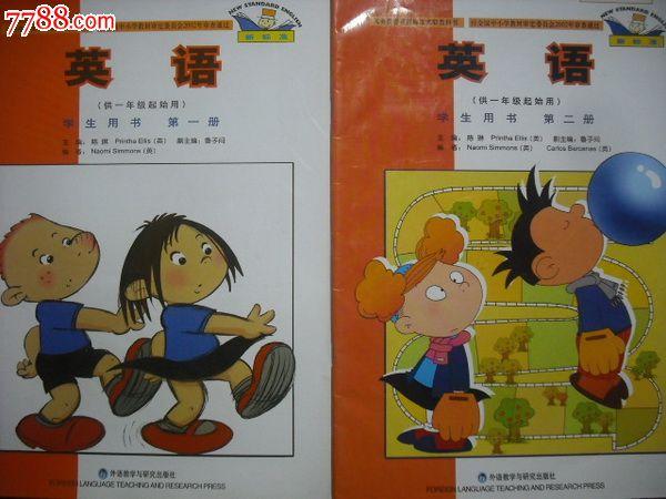 小学英语,供一年级起始用,12本全套,小学英语课本