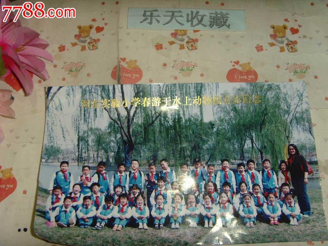 (天津)河东实验小学春游水上动物园合影