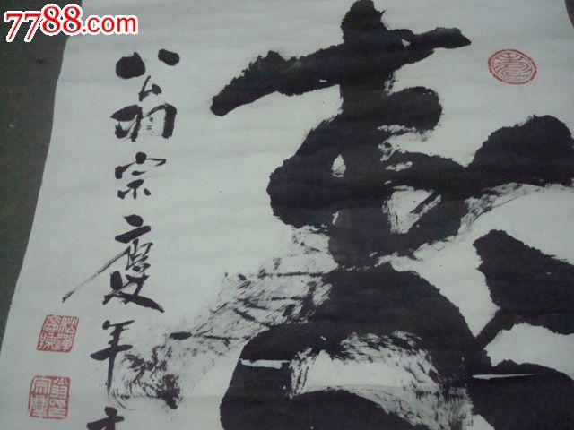 国家一级书法家翁宗庆题寿字尺寸68x45厘米图片