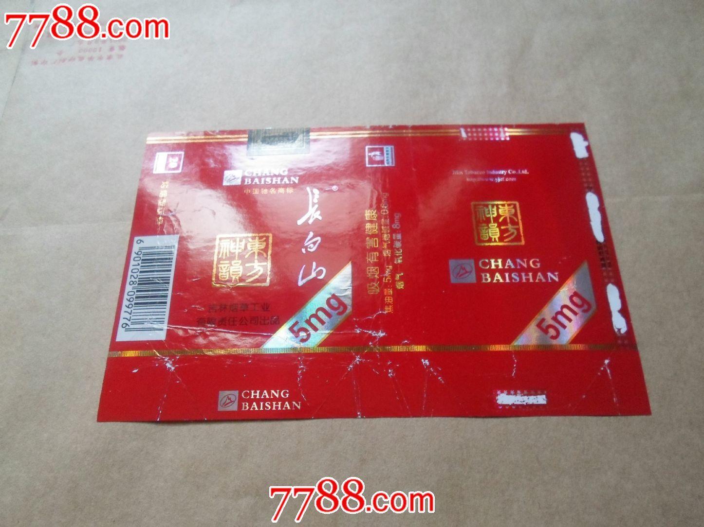 长白山--18-烟标/烟盒--se20620098-零售-7788收藏