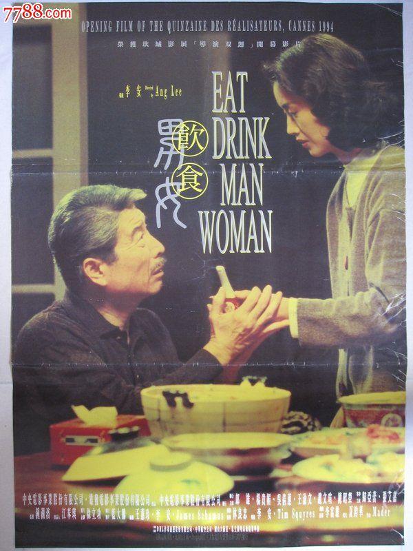 饮食男女电影观后感_《饮食男女》李安台湾原版电影海报