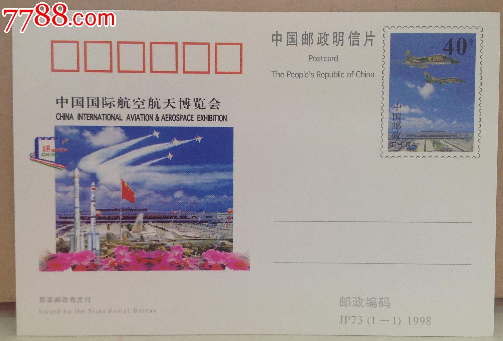 邮资明信片:jp73中国国际航空航天博览会(hh:115.1)