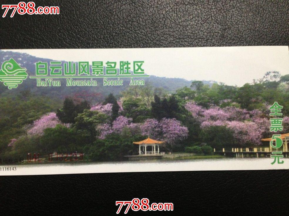 广州【白云山风景区】门票