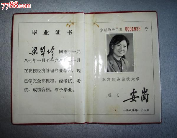 198*北京经济函授大学毕业证一本