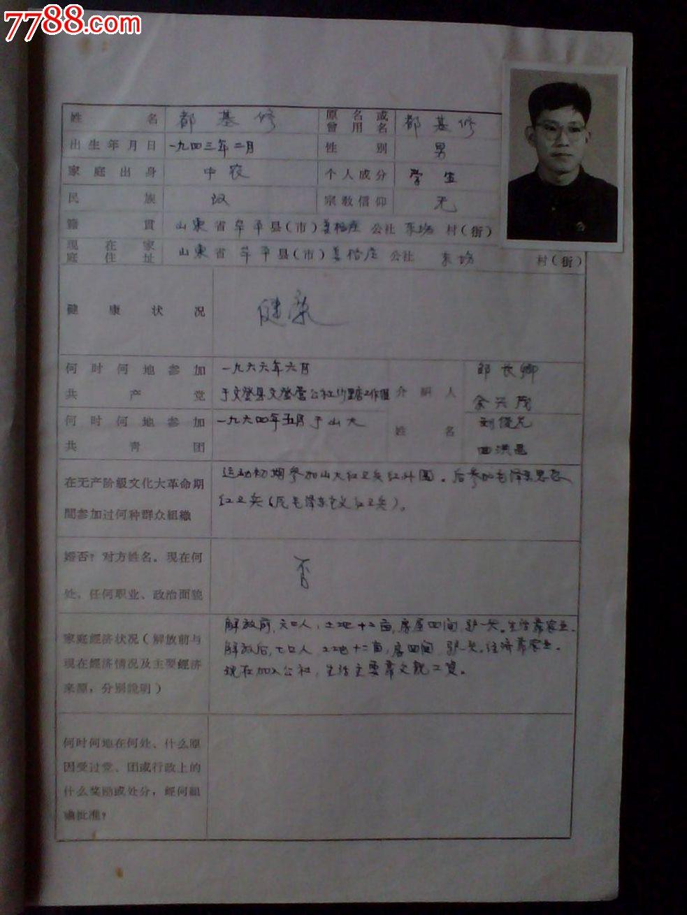 浙江省普通高中毕业生登记表高中学历,本人面貌填政治闵行区上海市图片