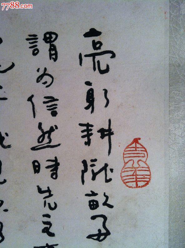 福建书法家协会主席陈奋武丁卯87年写《诸葛亮-隆中对图片