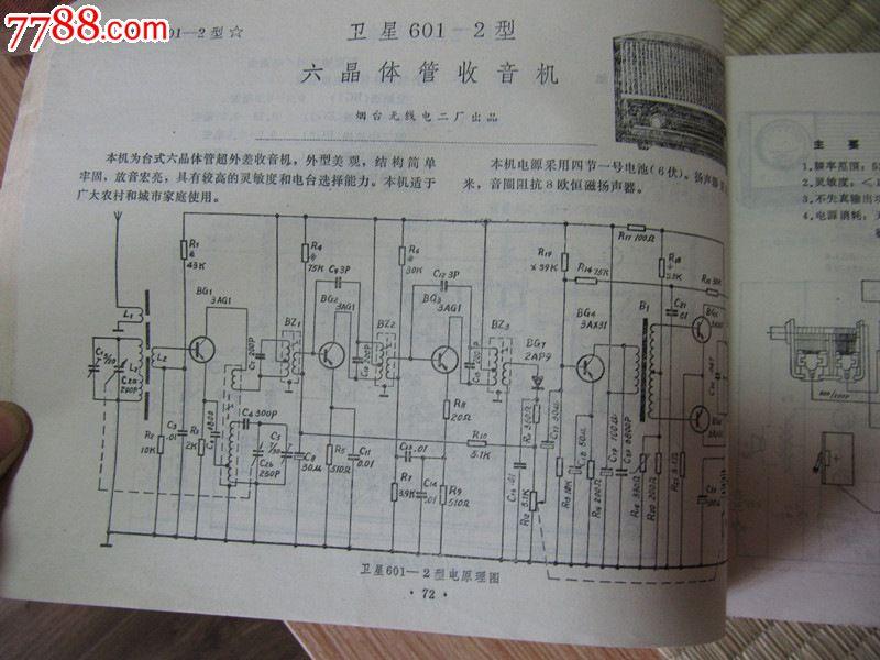 晶体管收音机线路图