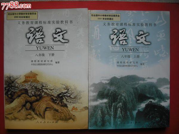 初中语文课本八年级上册 八年级下册.2007 2008年2.3版.人教版
