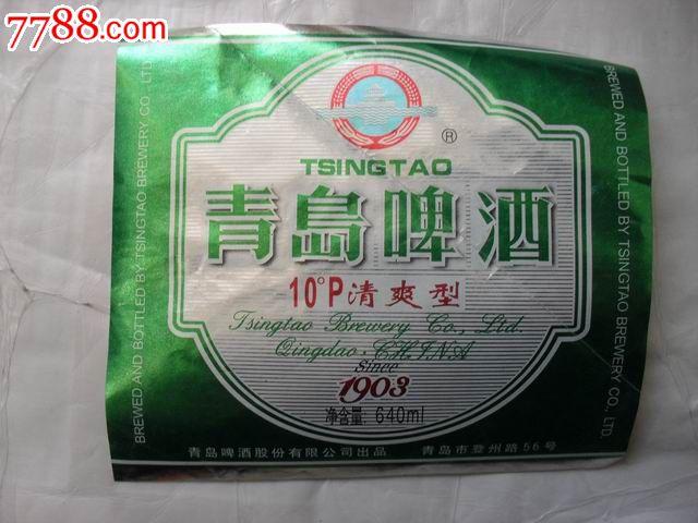 青岛啤酒酒标