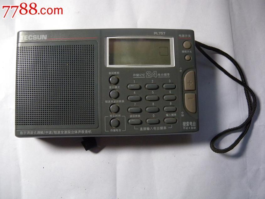德生牌收音机PL757,代表着德生最优秀的收音技术的经典之作。拥有全波段收音功能,短波二次变频技术,优秀的抗干扰性能等多种先进技术,全电脑芯片,支持手动和全自动电台搜索,电脑微调,是收听国际频道的不二选择。音质优美。