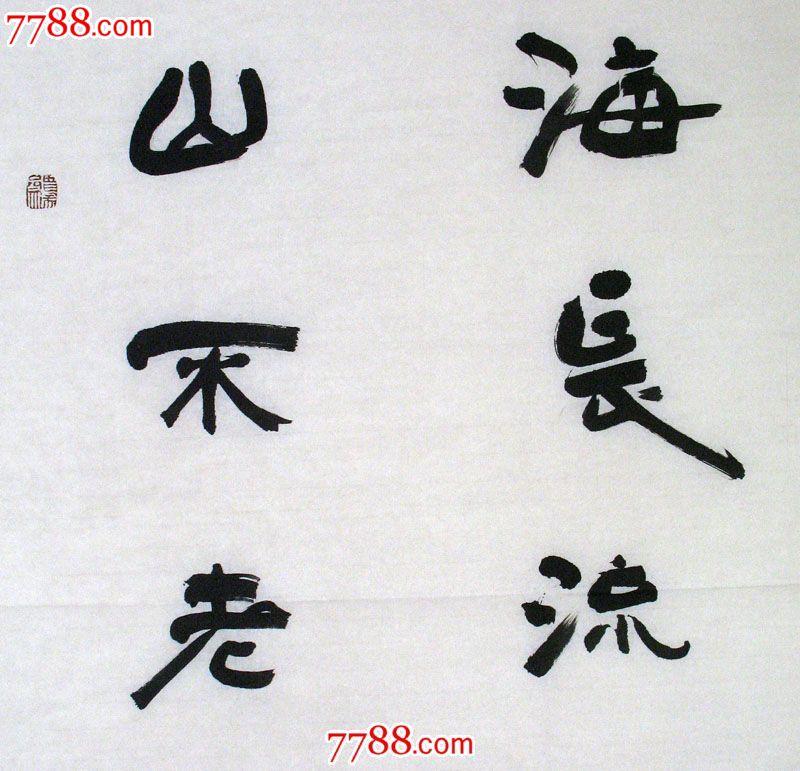 【国画字画】书法名家骆罡对联福如东海长流水祝寿送礼