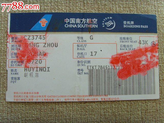 08年深圳到杭州机票2-价格:2.0000元-se20687069-飞机