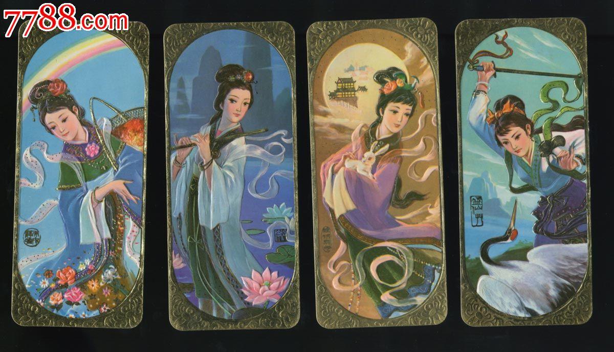 古代神仙美女(四张一套)