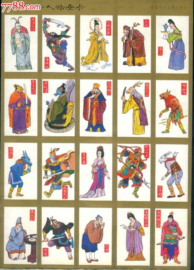8到10岁画_西游记人物画卡二-八十年代儿童玩的彩色洋画拍画(整版)_第1张_7788