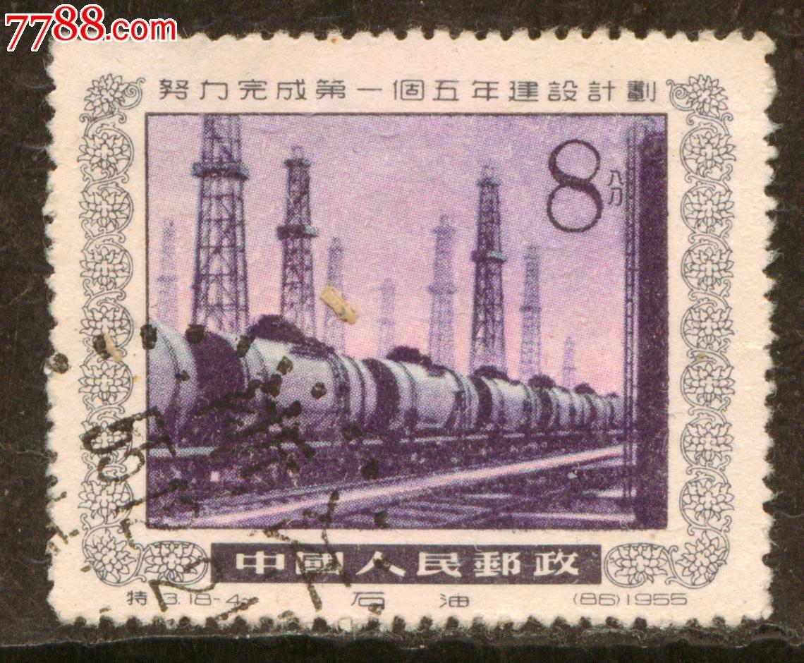特13一五计划18-4信销邮票近上品