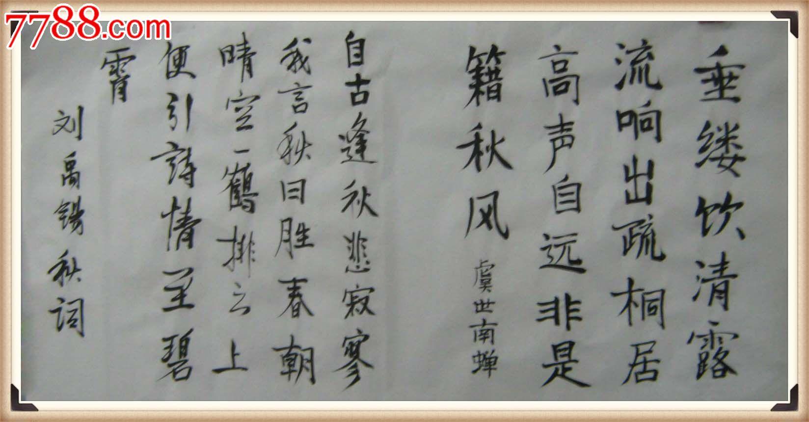秋词 高胜美 歌谱