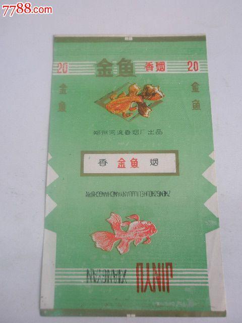 金鱼(70s三无标)郑州河流卷烟厂出品【背清】