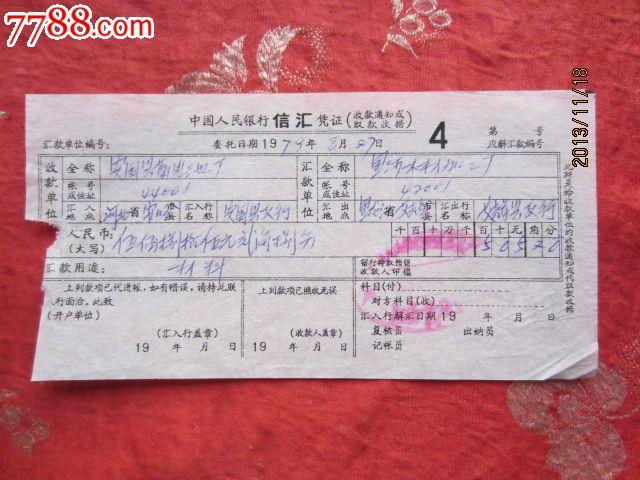 1979年中国人民银行信汇凭证