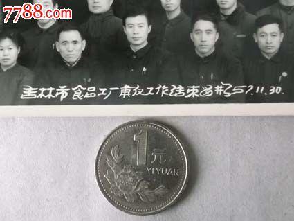 吉林市食品厂肃反工作纪念照图片