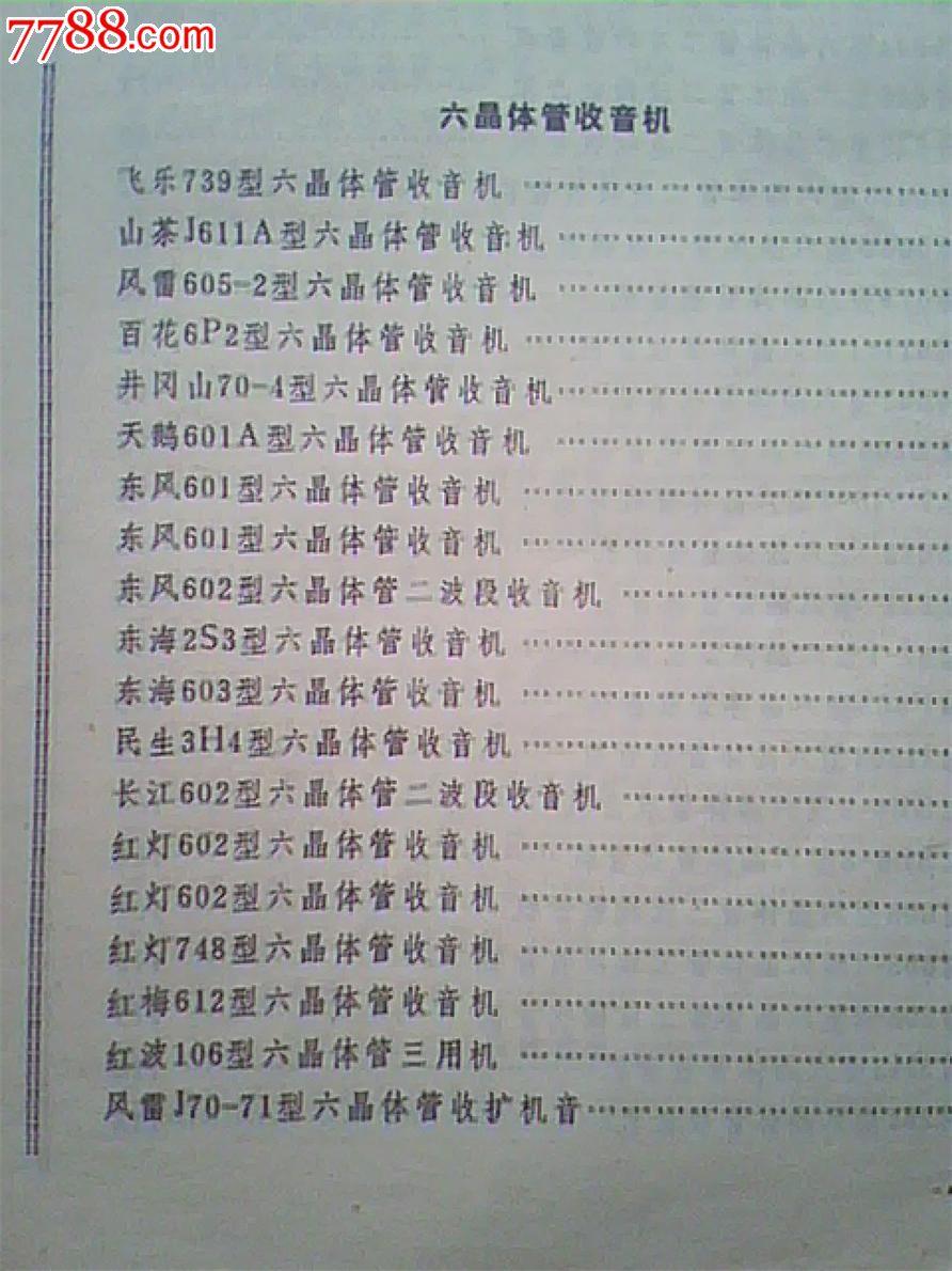 晶体管收音机电路图集-se20757025-7788收藏__中国