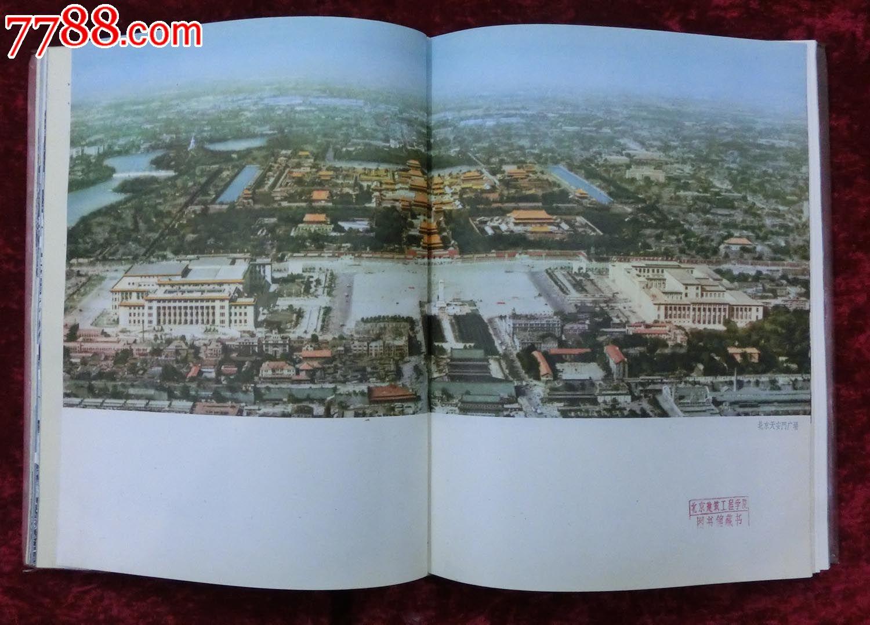 建筑设计十年(1949-1959)精装画册