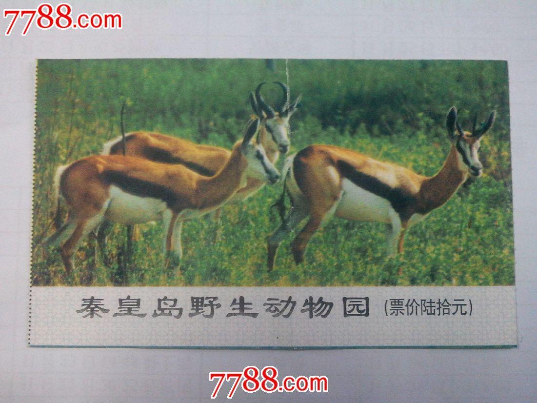 秦皇岛野生动物园门票