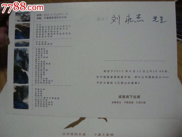 以丹青的名义----守护大秦岭----万鼎山水画展邀请函图片