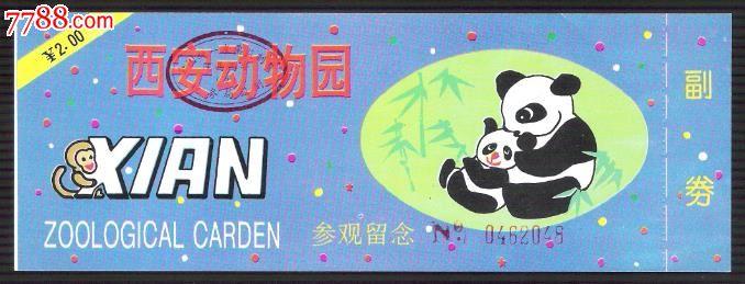 西安动物园参观券