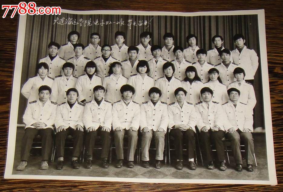 大连海运学院(现大连海事大学)电子821班毕业(超大幅)照片【藏泉阁】