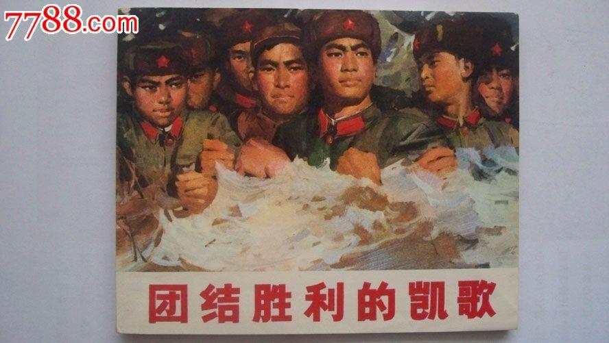 人民美术出版社1972年1版1印《团结胜利的凯歌》(品好