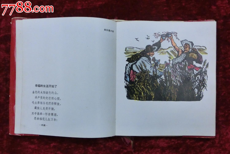 红旗颂(24开精装,1961年1版1印)一诗一画,漂亮!仅印1200册